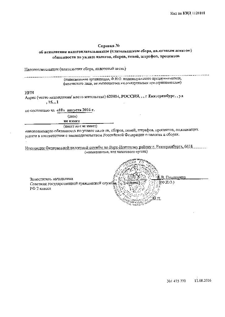 Справка об отсутствии налоговой задолженности перед российской федерацией